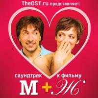 M+Zh (2009) soundtrack cover