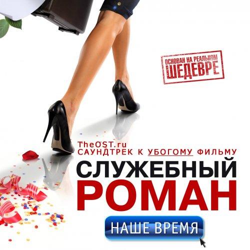 Фильм Кавказская пленница! (2014) -