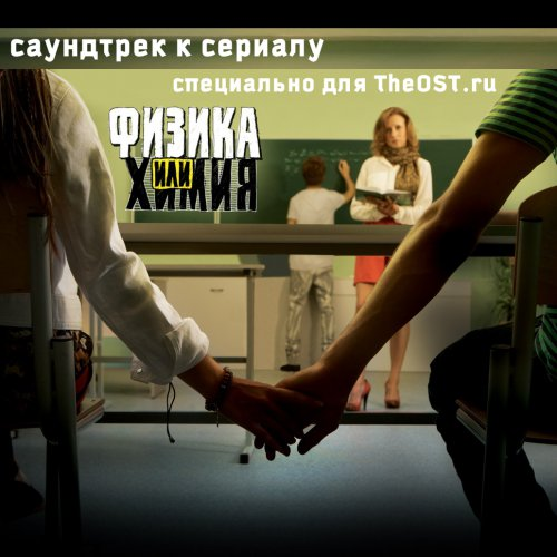смотреть физика или химия 2 сезон русский смотреть онлайн: